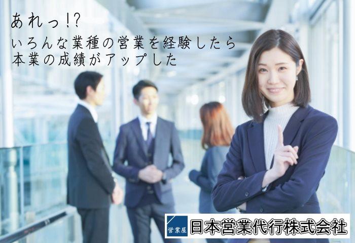 日本営業代行株式会社