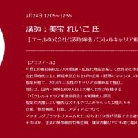 2/24 イベント登壇のお知らせ