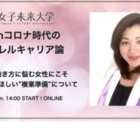 9/27 女子未来大学にて講師登壇