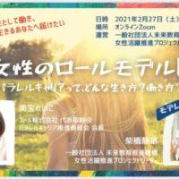 2/27 就活学生向けキャリアイベント登壇