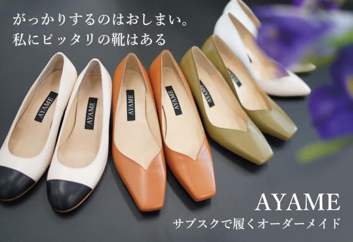 AYAME