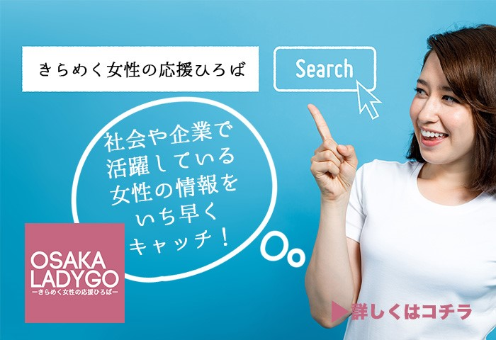 大阪市女性活躍促進情報発信事業