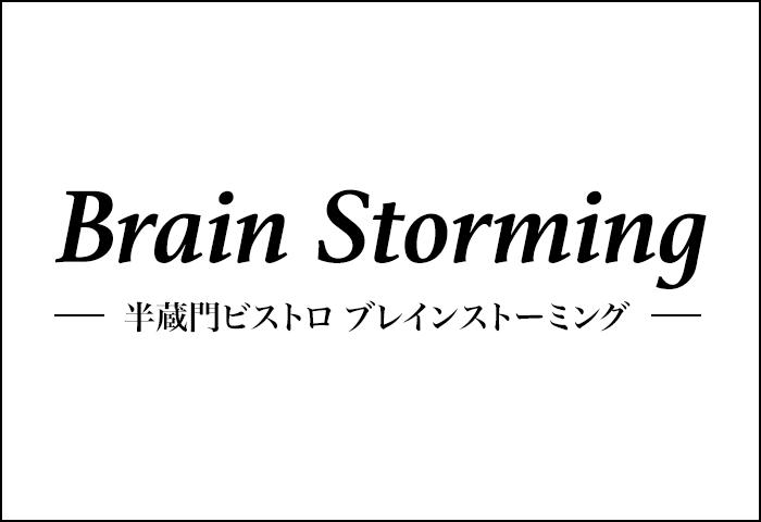 半蔵門ビストロ BrainStorming