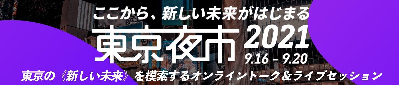 東京夜市2021