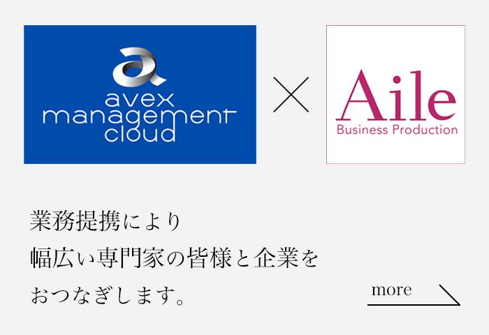 エールビジネスプロダクションはAvexと提携して専門家と企業をおつなぎします