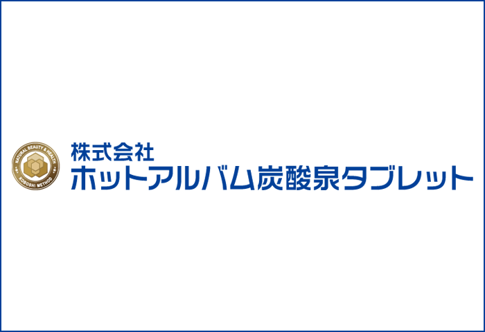 株式会社ホットアルバム炭酸泉タブレット